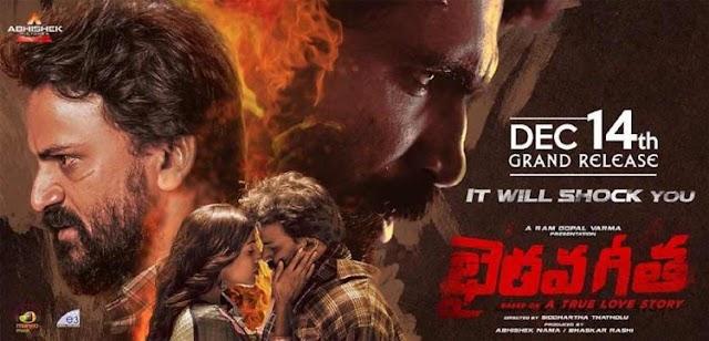 'BHAIRAVA GEETHA' MOVIE REVIEW AND RATING| RAM GOPAL VARMA'S 'BHAIRAVA GEETHA'