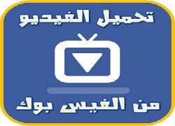 تحميل الفيديو من الفيس بوك APK