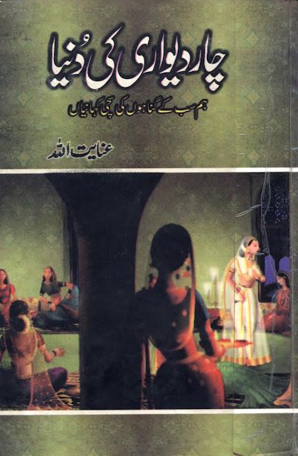 novel by inayatullah tahira novel by inayatullah urdu novel by inayatullah altamash novels by inayatullah altamash list of novels by inayatullah urdu novel by inayatullah urdu books by inayatullah urdu novel by inayatullah altamash Char Diwari Ki Dunya By Inayat Ullah Urdu books   Download Free Char Diwari Ki Dunya By Inayat Ullah Urdu books inayatullah books sohail inayatullah books inayatullah khan mashriqi books download inayatullah khan mashriqi books inayatullah altamash bangla books inayatullah mashriqi books inayatullah khan books inayatullah altamash all books list books written by inayatullah inayatullah altamash books in hindi inayatullah books download books by inayatullah inayatullah altamash books free download inayatullah books free download inayatullah books list books of inayatullah inayatullah books pdf inayatullah altamash books pdf inayatullah urdu books inayatullah writer books