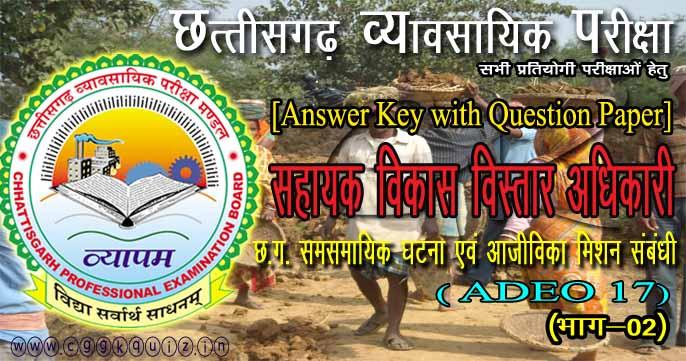 छत्तीसगढ़ समसामयिक घटनाएँ तथा आजीविका मिशन संबंधी CGVYAPAM (ADEO17) Model Answer Key Quiz