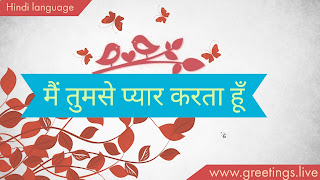 Two love birds on branches of tree,  I Love you  text in Hindi main tumase pyaar karata hoon