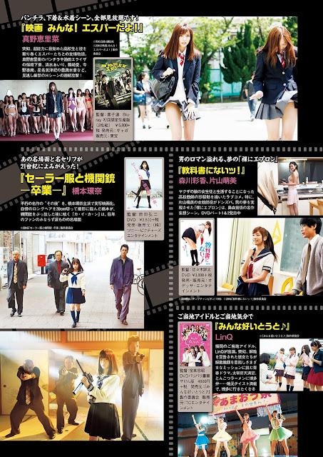 アイドル映画 Idol Movie Weekly Playboy 2017 No 3-4 Pictures