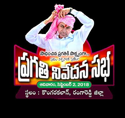 pragathi-nivedhana-sabha-png-logo-free-online-naveengfx