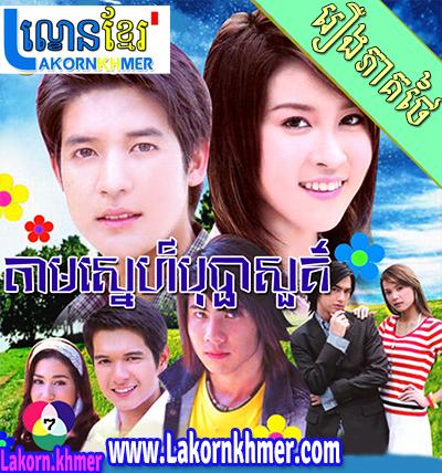 Lakorn Khmer Tam Sne Bopha Suor 0118END