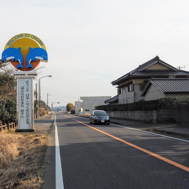 利根水郷ライン 銚子市