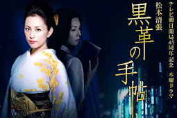 Black Leather Notebook / Kurokawa no Techo / 黒革の手帖 (2004) - Japanese Drama Series