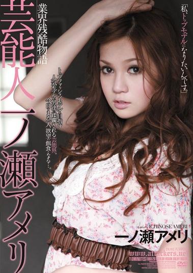 [ซัพไทย] Amelie Ichinose Entertainer Story Cruel Industry