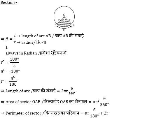 वृत्त: परिभाषा, परिधि, क्षेत्रफल, सूत्र और उदाहरण_70.1
