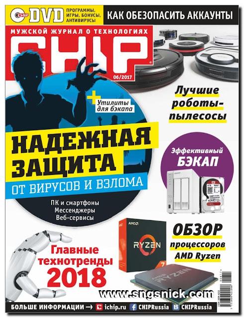 Chip №06 июнь 2017 Россия - Обложка журнала