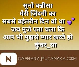 Banna-baisa-cute-love-status