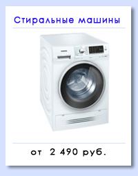 https://ad.admitad.com/g/95d8174bcc5c412d9173e20a1b9cd2/?ulp=http%3A%2F%2Fwww.tehnosila.ru%2Fcatalog%2Ftehnika_dlya_doma%2Fstiralnye_sushilnye_mashiny%2Fstiralnye_mashini%3Fupdate%3D1%26price_region_1%255Bmin%255D%3D2490%26price_region_1%255Bmax%255D%3D95990%26price_region_1%255BprevMin%255D%3D2490%26price_region_1%255BprevMax%255D%3D95990%26prop_p0000000657_original%255Bmin%255D%3D28%26prop_p0000000657_original%255Bmax%255D%3D80%26prop_p0000000657_original%255BprevMin%255D%3D28%26prop_p0000000657_original%255BprevMax%255D%3D80%26exp%3D1