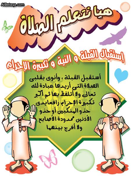 تعليم الصلاة بالصور للاطفال %D8%A7%D9%84