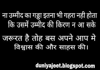 Motivational story in hindi एक उम्मीद की किरण, best motivational story