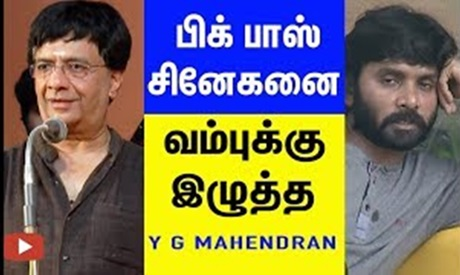 Y G mahendran FUNNY speech about BIGG BOSS
