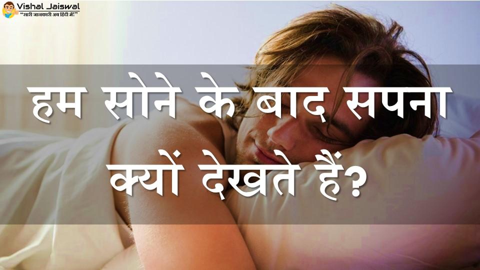 सोने के बाद हम सपना क्यों देखते हैं? Sleep and dream facts in Hindi. Hum sapna kyo dekhtey hain?