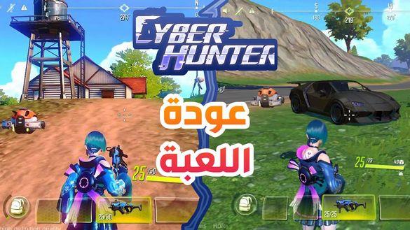 عودة لعبة Cyber Hunter للاندرويد والايفون بشكل رسمي !! Cyber Hunter Android iOS !!