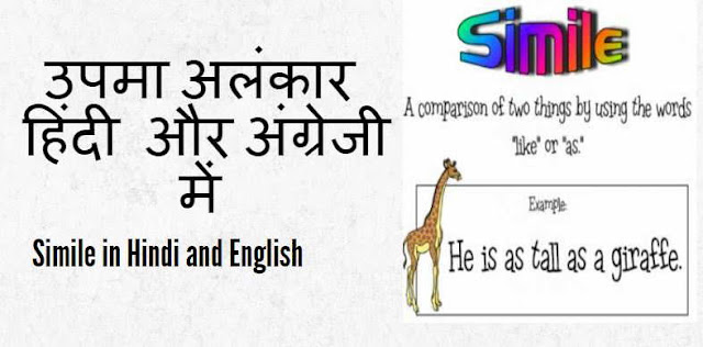 Simile in Hindi and English