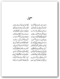 Saif-ul-Malook Mian Mohammad Sahib