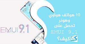 هواتف هواوي وهونر تحصل على واجهة EMUI 9.1