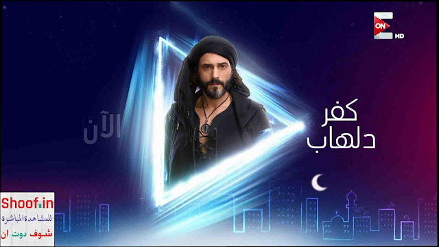 شاهد مباشر مسلسل كفر دلهاب رمضان 2017 كامل 30 حلقه