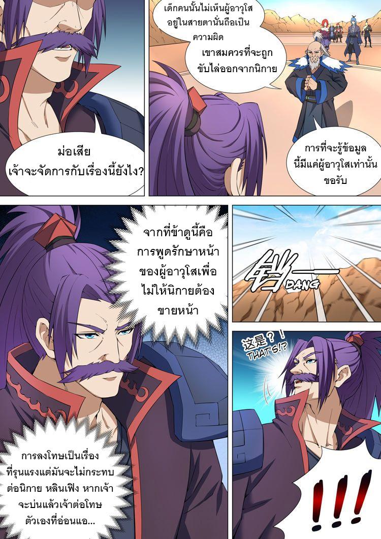 God of Martial Arts ตอนที่ 26 หน้า 8