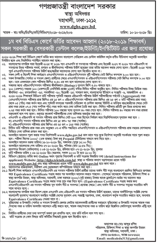 Bangladesh Dental College (BDS) Admission Test Circular 2018-2019