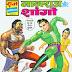नागराज और शांगो मुफ्त हिंदी पीडीएफ कॉमिक | Nagraj Aur Shango Free Hindi Comic |