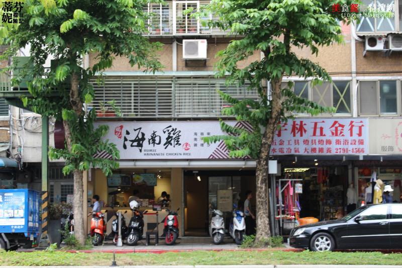 [北部] 台北市內湖區【瑞記海南雞飯】讓人口齒留香的好味道