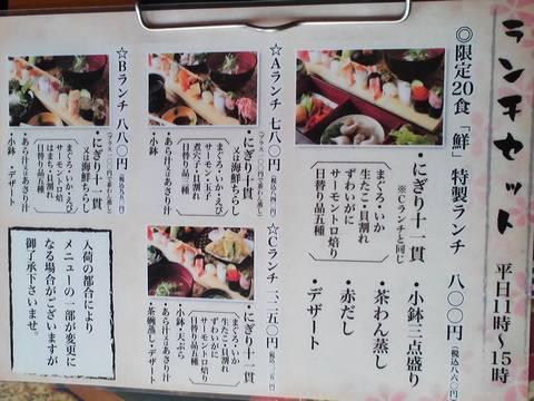 メニュー1 回転寿司 鮮(せん)