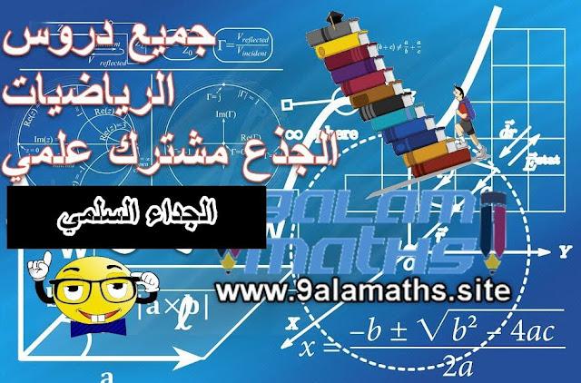 درس الجداء السلمي الجدع مشترك العلمي -التقني-التكنلوجي|الاستاذ المودن 9alamaths