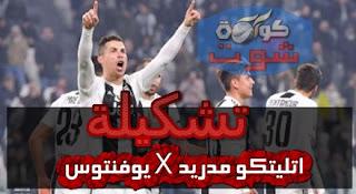التشكيل المتوقع لمباراة يوفنتوس ضد أتلتيكو مدريد فى دوري أبطال أوروبا
