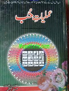 Amlyat e Hub