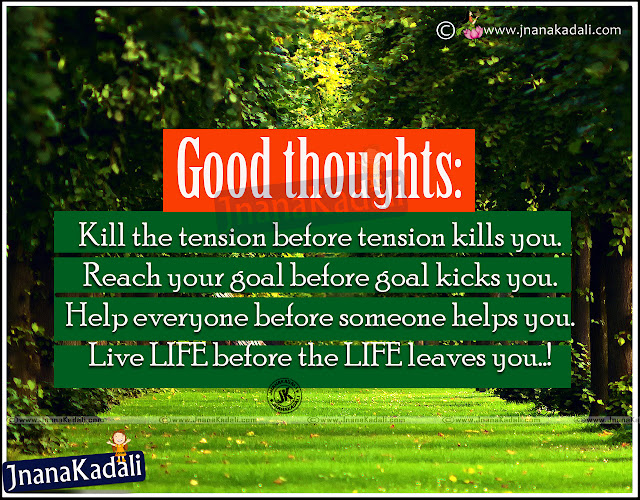 Here is a Inspirational Best Motivated Lines with Good Quotes online, Success Life Sayings in English Language, Popular English Self Confidence Messages and Greetings, Awesome English Language Best Inspirational Thoughts and Sayings, Daily Good Hard Work Quotes and Messages in English Language.