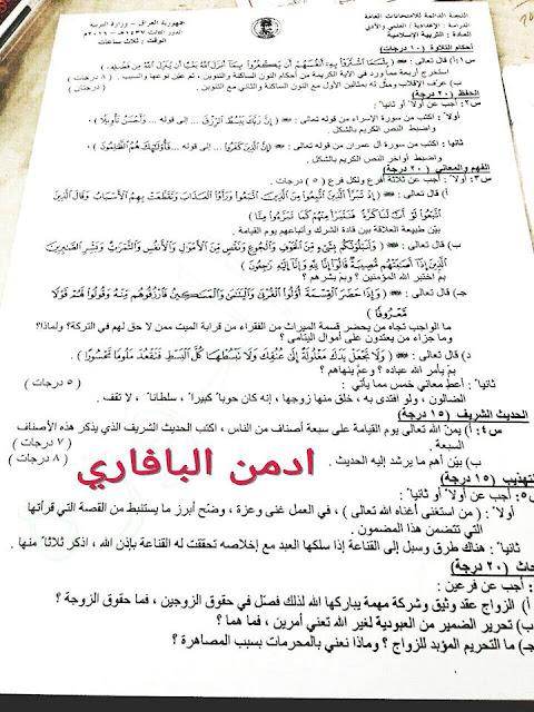اسئلة امتحان الدور الثاث لمادة التربية الأسلامية للعام الدراسي 2015/2016
