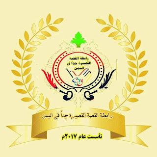 القصص الفائزة بمسابقة رابطة القصة القصيرة جدا في اليمن