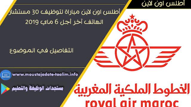 الخطوط الملكية المغربية - أطلس اون لاين مباراة لتوظيف 30 مستشار الهاتف آخر أجل 6 ماي 2019