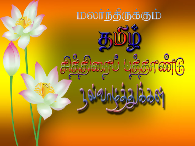Happy Tamil new year 2016