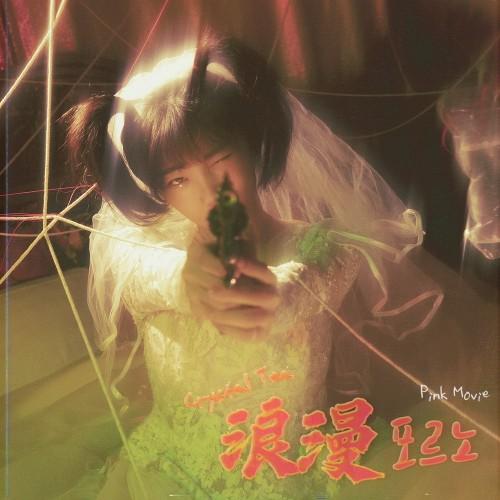 Crystal Tea (크리스탈 티) - Pink Movie [FLAC + MP3 320 / WEB]