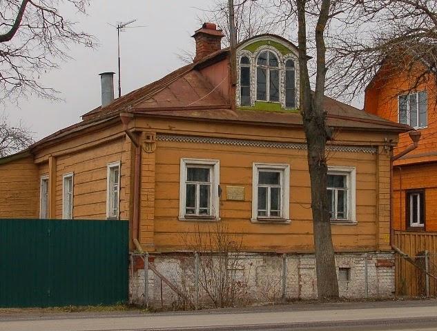 Дом Михаила Пришвина, Сергиев Посад