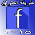 طريقة اختراق حساب فيس بوك 2015