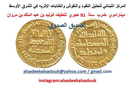 المركز اللبناني لتحليل النقود والنقوش والكتابات الاثريه في الشرق الاوسط دينار اموي سنة 91 هجري للوليد بن عبد الملك Umayyad Dinar Temp Al Walid I Gold Dinar 91h
