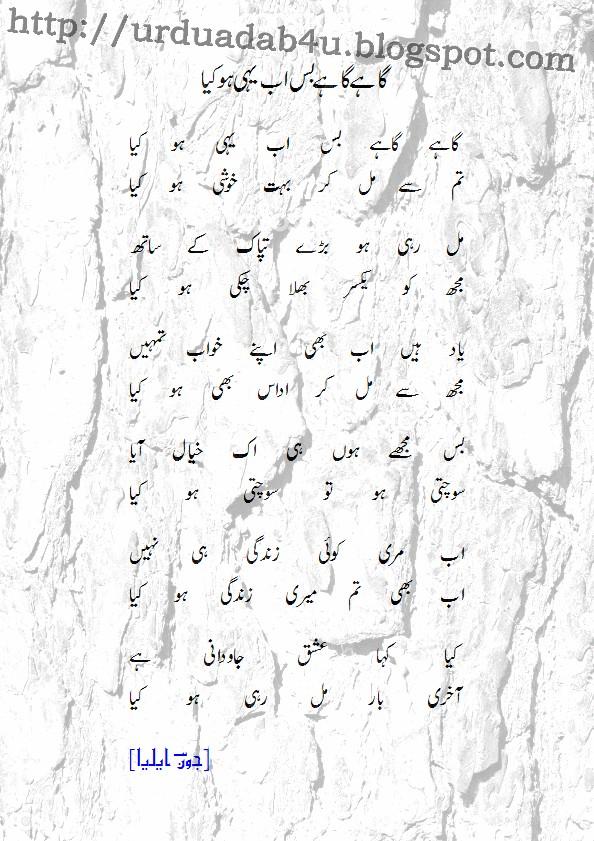 URDU ADAB: Gahay Gahay Bas Ab Yahi Ho Kia; an Urdu Ghazal
