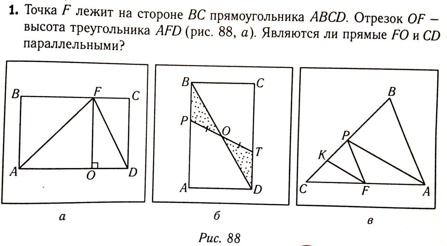 Математика Домашнее задание класс 28 02 17 Примерная контрольная работа Параллельные прямые
