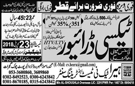 Taxi Driving Jobs in Qatar, LTV,HTV, License