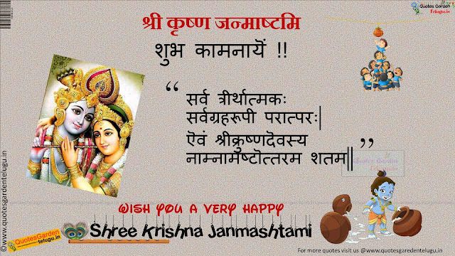 Krishnajanmashtami Quotes Greetings wishes in hindi