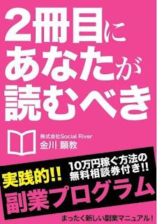 [Manga] 2冊目にあなたが読むべきまったく新しい副業マニュアル, manga, download, free