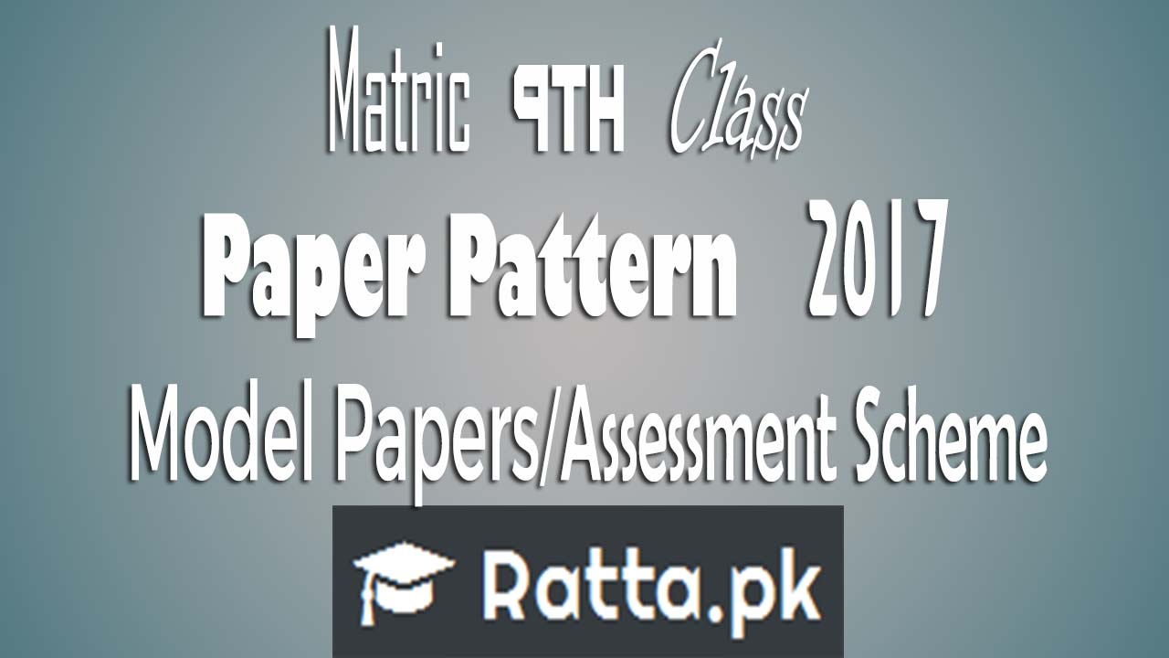 Matric 9th Class Paper Pattern 2017| Model Papers/Assessment Scheme