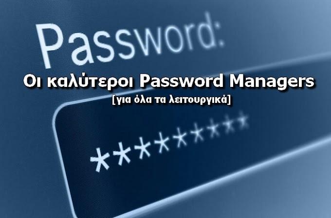 5 δωρεάν εφαρμογές διαχείρισης των Passwords