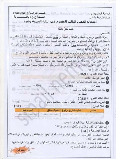 اختبارات في مادة  اللغة العربية السنة الرابعة ابتدائي الجيل الثاني الفصل الثالث