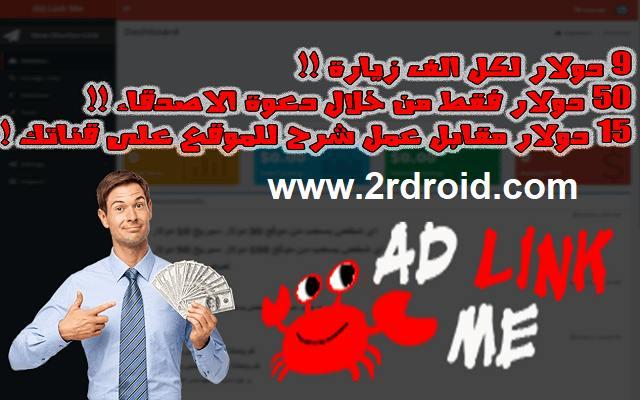 موقع عربى احدث ضجة كبيرة للربح من الأنترنت 50 دولار يوميا